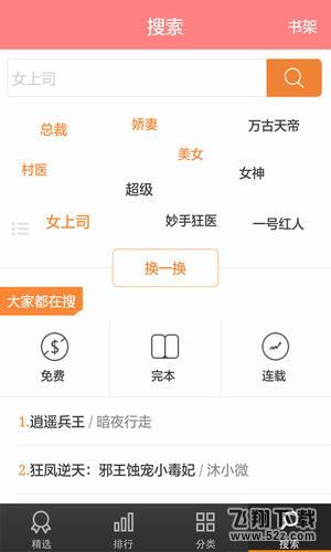蜻蜓小说V4.0.4.2安卓版