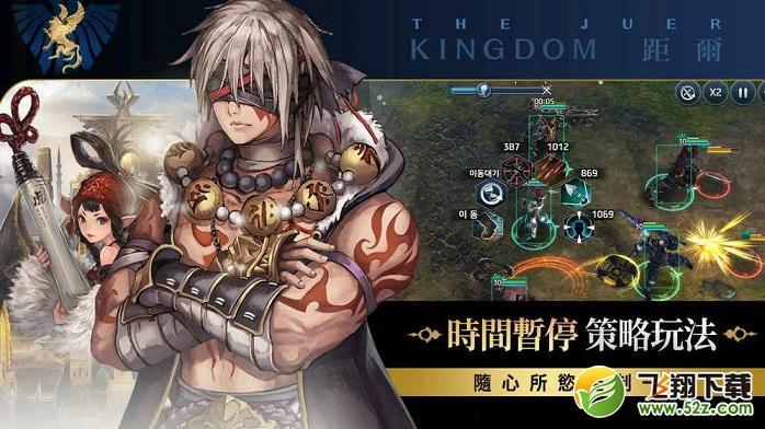 王国5继承者V1.1.11安卓版