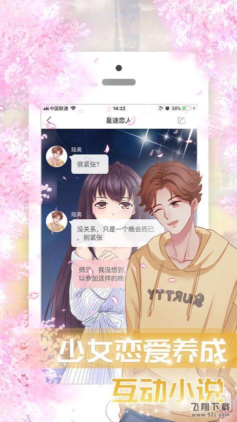 星途恋人 V1.0 苹果版