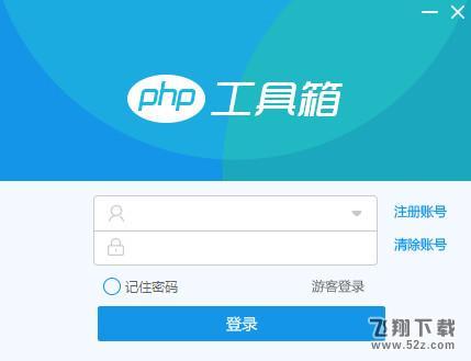 PHP工具箱最新版