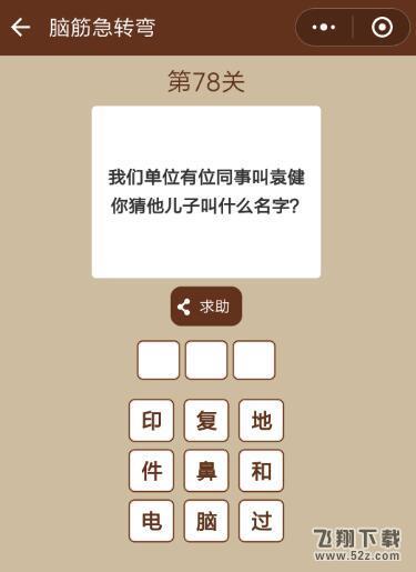 有个同事叫袁建,他儿子叫什么名字_微信一图一词脑筋急转弯第78关答案