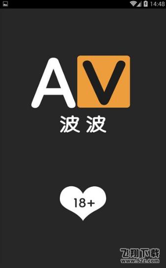 AV波波伦理激情电影资源在线观看 V1.0 安卓版