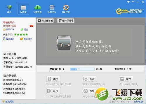 隐身侠v5.0.0.5最新官方版