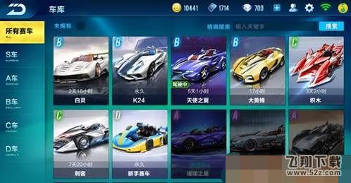 QQ飞车手游S4赛季排位赛怎么快速上分 S4快速上分技巧攻略