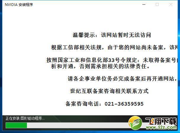 英伟达中国官网因备案问题无法访问?目前已正常