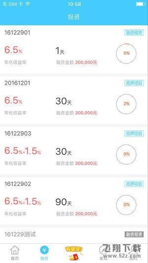 米宝理财V4.4.1苹果版