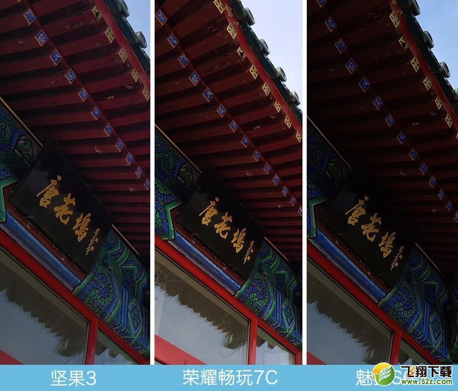 坚果3、荣耀畅玩7C和魅蓝S6拍照对比实用评