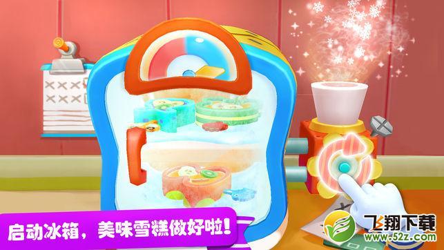 雪糕工厂V9.21.1001苹果版
