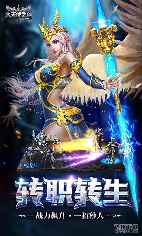 大天使之剑_52z.com
