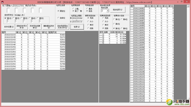 时时彩跟随分析大师 V20180516 官方版