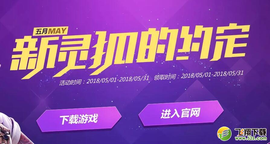 2018cf5月新灵狐的约定活动地址_cf5月灵狐的约定奖励领取网址