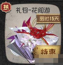 第五人格花间游礼包怎么获得 红蝶花间游礼包价格介绍