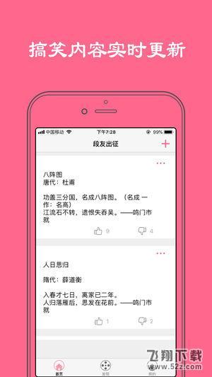 段友出征V1.0苹果版