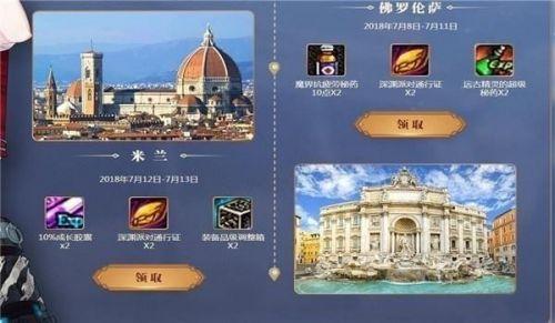 dnf10周年意大利吸欧气活动地址 10周年意大利吸欧气活动详情介绍