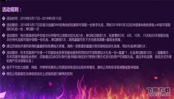 dnf因爱延续活动网址2018_dnf因爱延续礼包领取活动地址