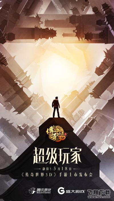 神秘天王明日揭晓 《传奇世界3D》发布会布局新文创