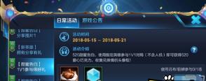 王者荣耀520指定英雄是什么 520指定英雄介绍