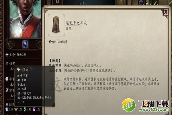 永恒之柱2死火巡礼者披风获取方法_52z.com