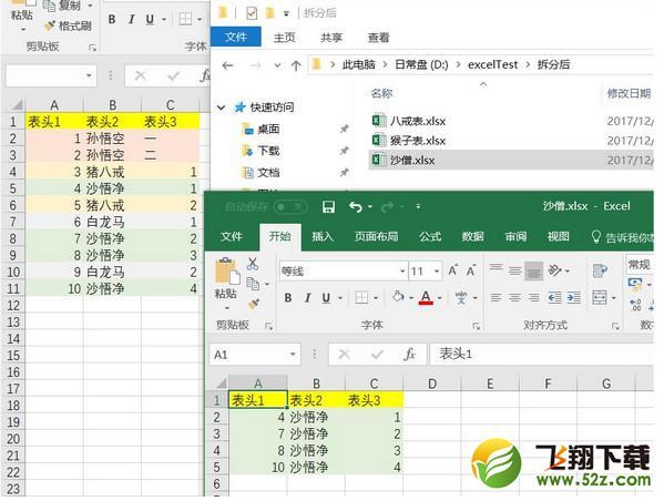 EXCEL表格汇总分类能手V2.3电脑绿色版