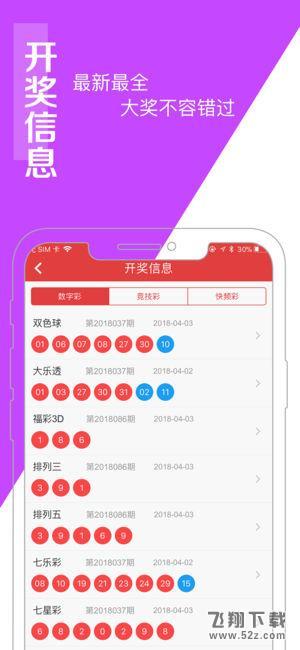 百盛彩票V1.0苹果版