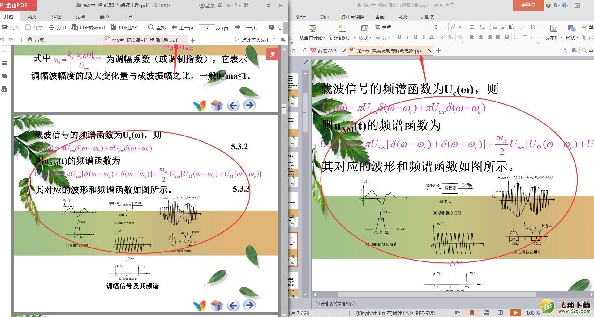 Small pdf转换器 V3.6 官方版