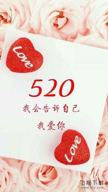 520创意图片大全