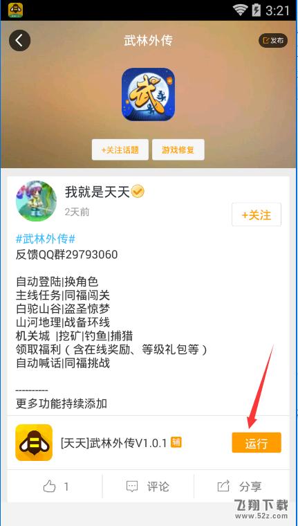 武林外传手游辅助挂机免root脚本 V3.2.7 安卓版