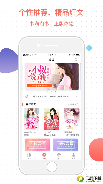 吾里书城V2.1.3iPhone版