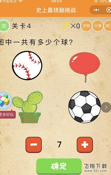 微信史上最烧脑挑战第4关:图中一共有多少个球通关攻略
