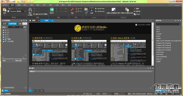 UEStudio(软件集成开发环境)v18.00.0.18 中文版_52z.com