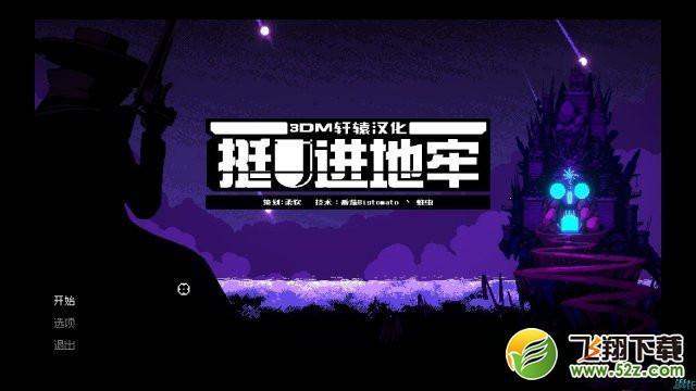 挺进地牢V1.1.4中文版