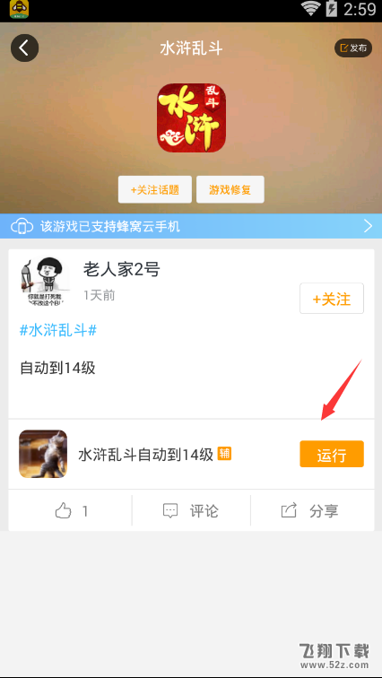 水浒乱斗手游辅助挂机免root脚本 V3.2.7 安卓版
