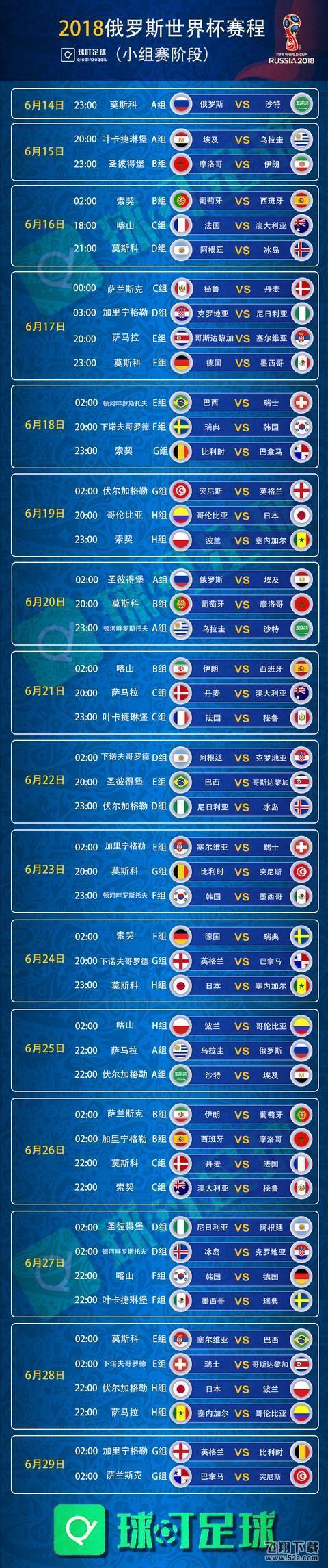 2018俄罗斯世界杯赛程安排_2018世界杯赛程时间表一览
