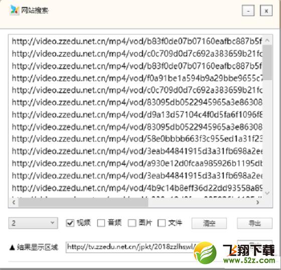 网站深度搜索器V5.12电脑版