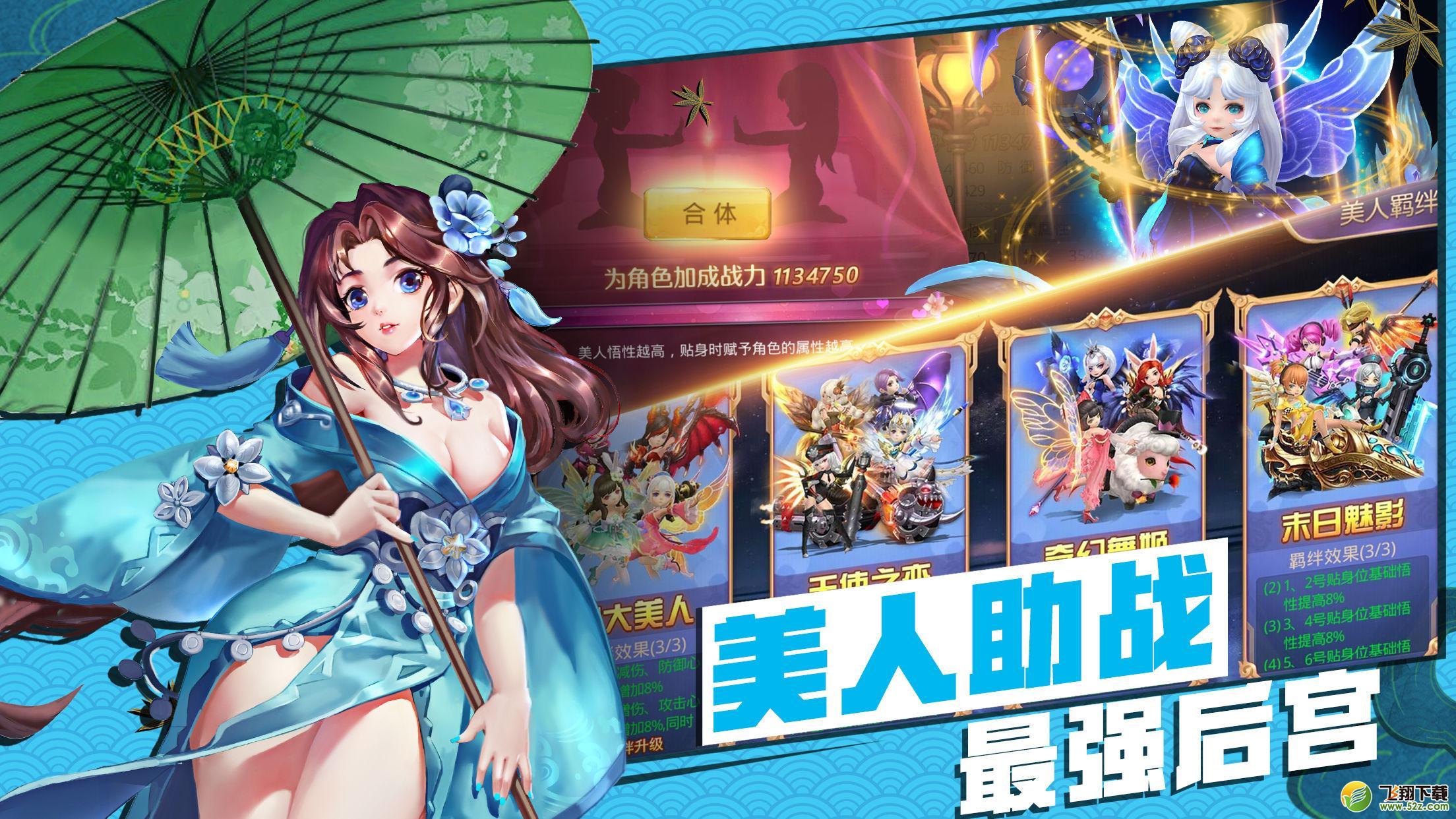 萌侠剑宗 V1.0 安卓版