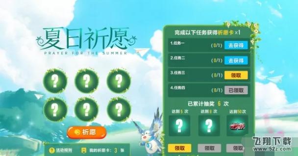 QQ飞车手游祈愿卡怎么获得 祈愿卡获得方法介绍