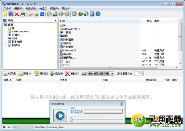 CDBurnerXP(光盘刻录软件)中文版