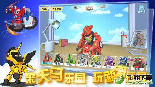 魔幻陀螺之战榜系统V3.5.1苹果版