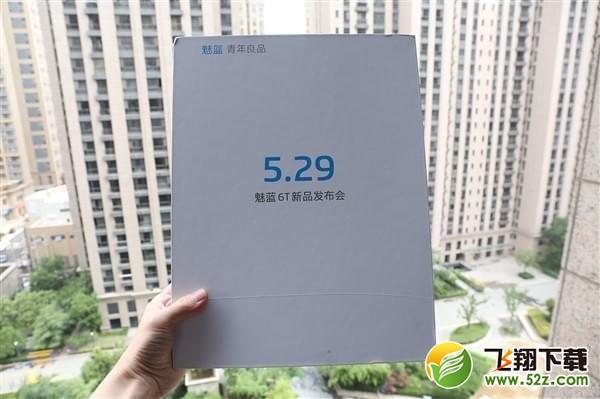 魅蓝6t发布会直播网址_魅蓝6t发布会视频直播地址