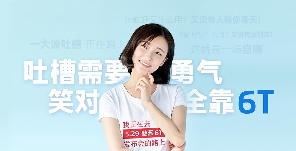 魅蓝6T手机购买价格及配置介绍_52z.com