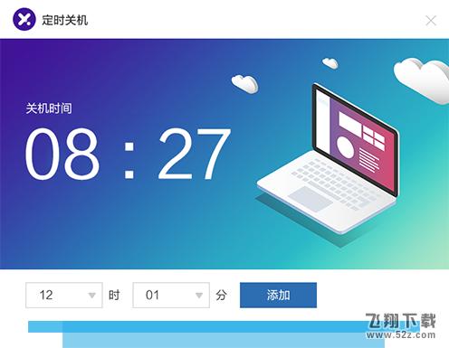定时关机 V1.0.420.1200 官方版