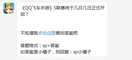 qq飞车手游5月23日每日一题:S联赛将于几月几日正式开启