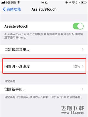 苹果iPhone X小圆点虚拟键调用方法教程_52z.com