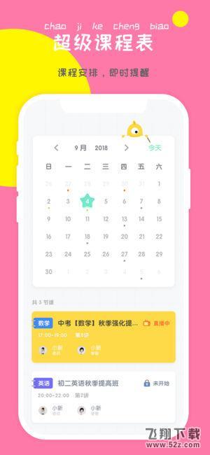东方夸课V1.0苹果版