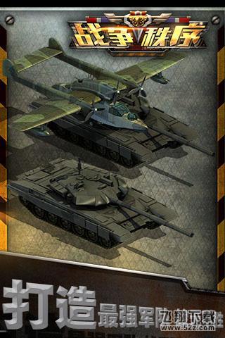 战争秩序H5