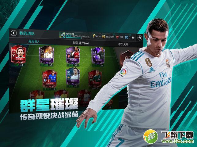 FIFA足球世界V1.0 苹果版_52z.com