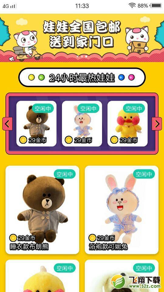 美美抓娃娃V1.0.2 苹果版_52z.com
