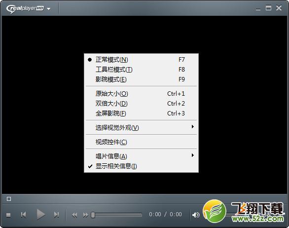 RealPlayer官方版