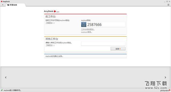 远程桌面连接软件(AnyDesk)绿色版