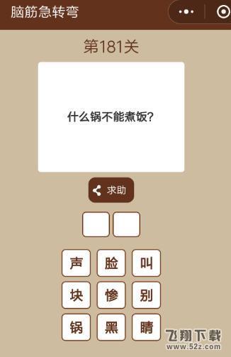 什么锅不能煮饭_微信一图一词脑筋急转弯第181关答案